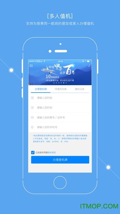 东方航空苹果手机客户端 v6.7.1 官网iPhone版 3