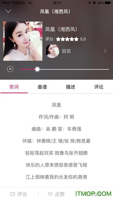 星途app