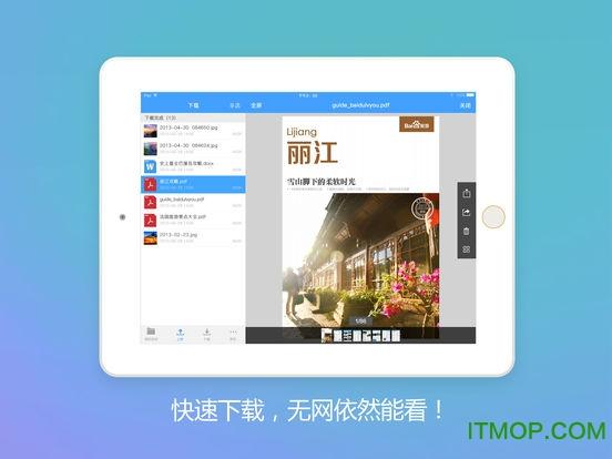 百度�W�Phd iPad版 v4.8.0 �O果ios版 1