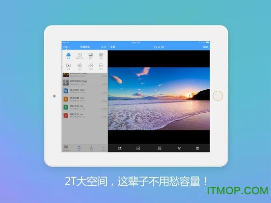 百度�W�Phd iPad版 v4.8.0 �O果ios版 2