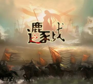 魔兽完美世界v4.4逐鹿之战