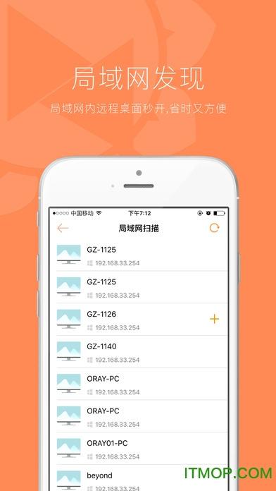 向日葵远程控制苹果 v9.6.1.16312 iphone版 1
