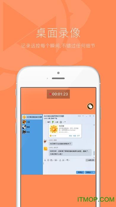向日葵远程控制苹果 v9.6.1.16312 iphone版 3