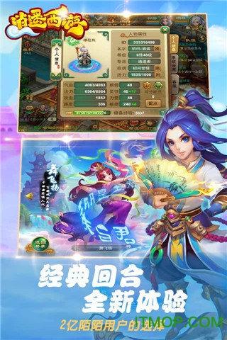 逍遥西游苹果果盘版 v1.5.4 iPhone版 2