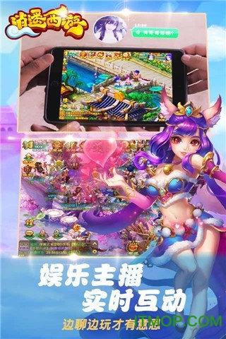 逍遥西游苹果果盘版 v1.5.4 iPhone版 1