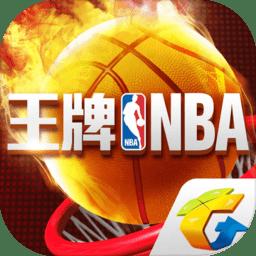 腾讯王牌NBA