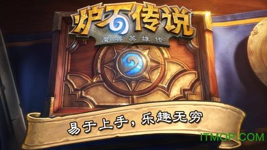 炉石传说手游版 v16.0.38203 安卓版 0