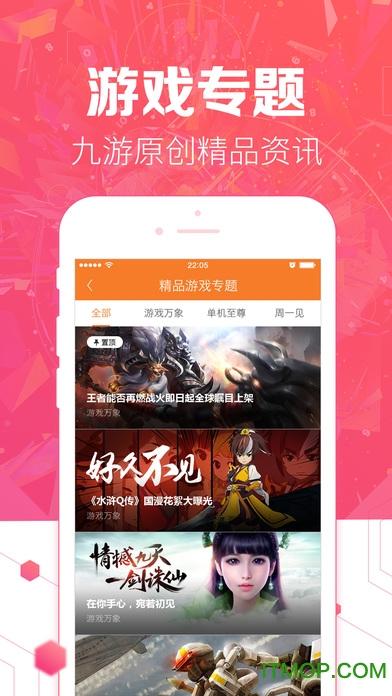 九游苹果客户端(九游游戏中心) v3.0.7.28 官网iphone最新版 0
