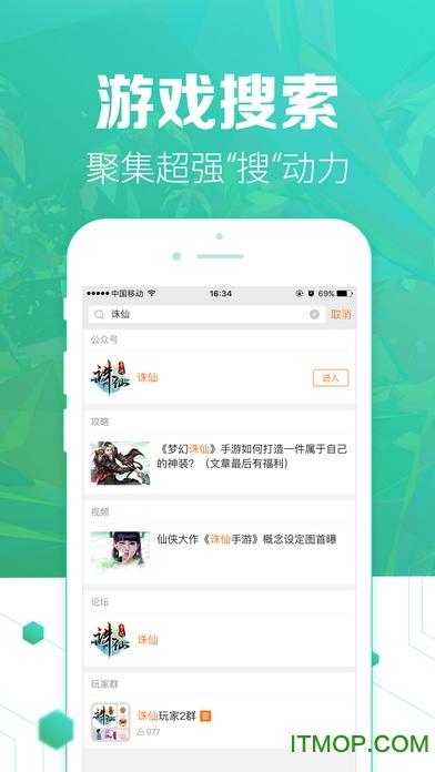 九游苹果客户端(九游游戏中心) v3.0.7.28 官网iphone最新版 3