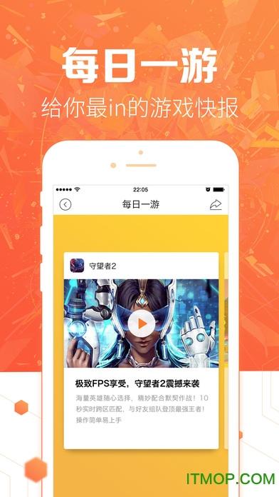 九游苹果客户端(九游游戏中心) v3.0.7.28 官网iphone最新版 4