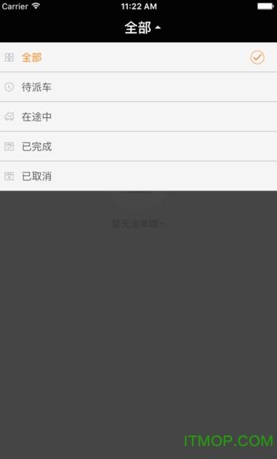 云马物流 v1.1 安卓版 2