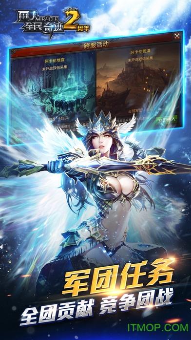 全民奇迹游戏官网 v12.0.0 安卓版 1