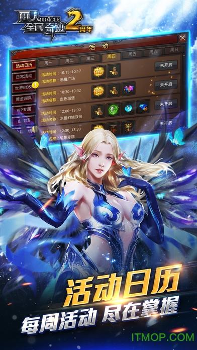 全民奇迹游戏官网 v12.0.0 安卓版 0
