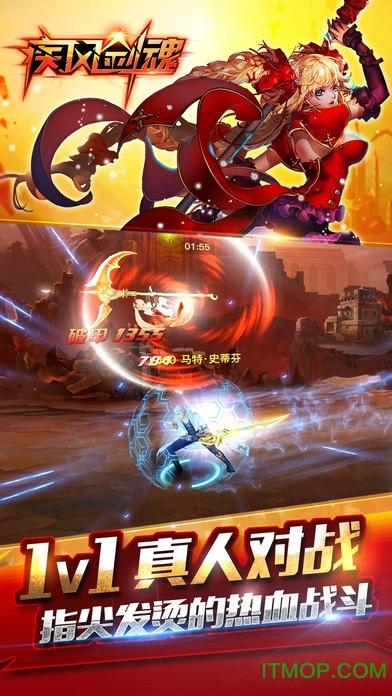 疾风剑魂苹果版 v1.100 iPhone版 1