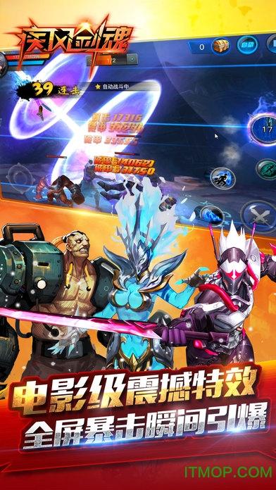 疾风剑魂苹果版 v1.100 iPhone版 2