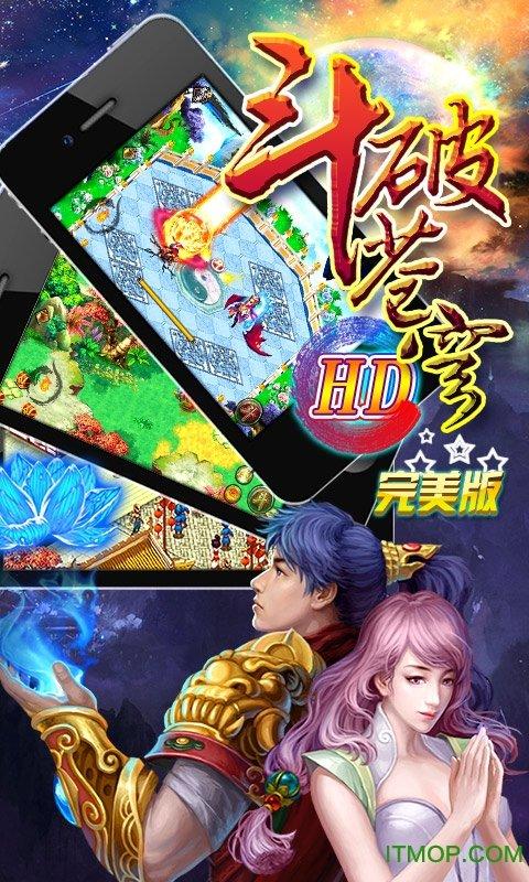 斗破苍穹果盘手机版 v1.4.7 安卓版 2