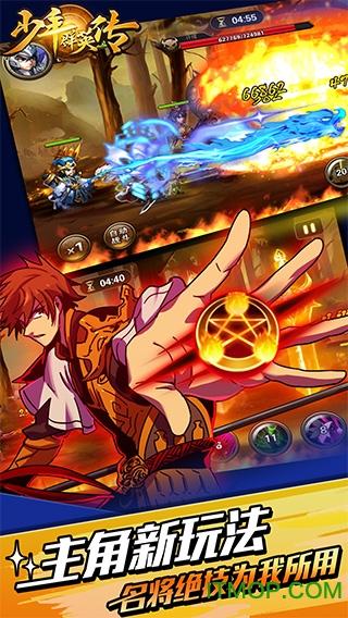 少年群英传游戏官方版 v1.11 安卓版 0