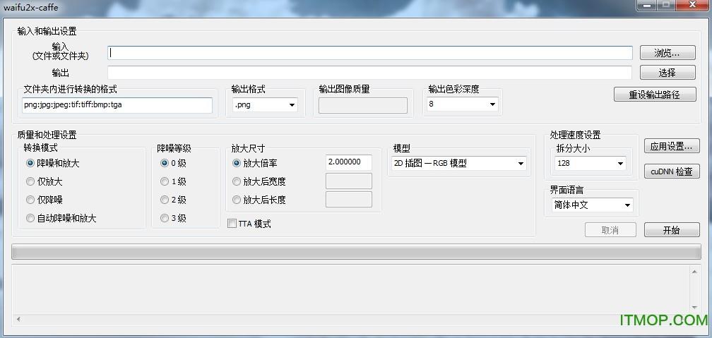 waifu2x caffe本地版 32位/64位 中文版 0