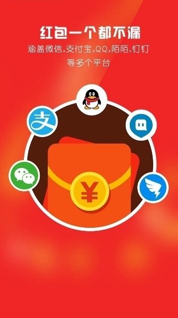蝙蝠侠红包挂破解版ios v4.1.5.0 iphone免授权码幽灵版deb包 0