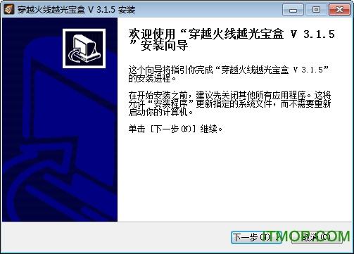 穿越火线越光宝盒 v3.1.5 官方最新版 0