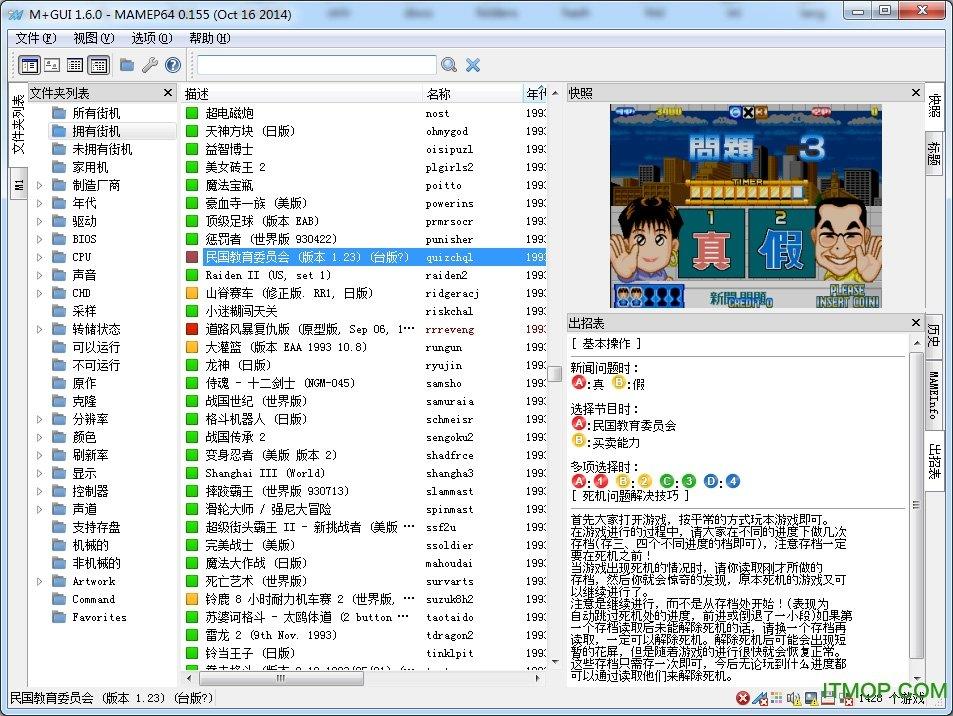 MAME0.155经典游戏合集 完整版 0