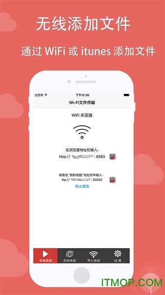 高清万能播放器苹果手机版 v2.9.1 iphone版 1