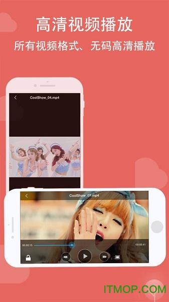 高清万能播放器苹果手机版 v2.9.1 iphone版 4