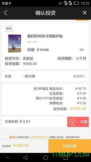 好利网购物小当家 v1.0 安卓版3