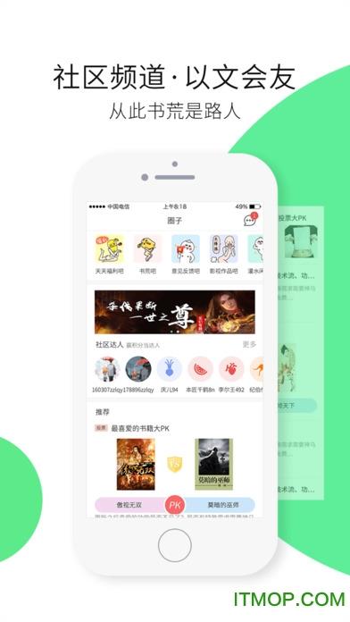 蜜桃读ios版 v3.3.5 iphone版 0