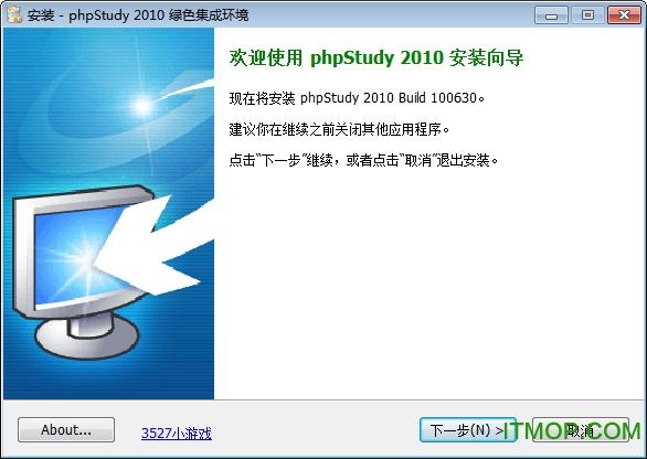 PHPStudy 2010简体中文版 0