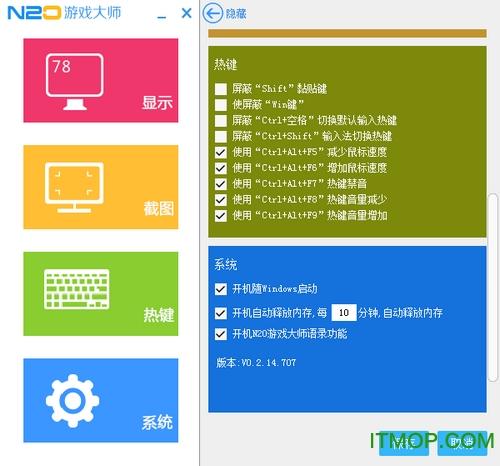 N2O游戏大师 v5.1.229.1203 官方版 0