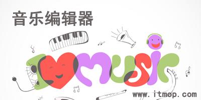音乐编辑器哪个好?音乐编辑器中文版_音乐编辑器免费版