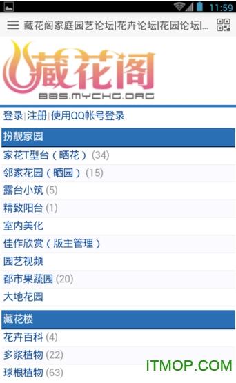 藏花阁花卉论坛手机版 v1.0.1 安卓版 1