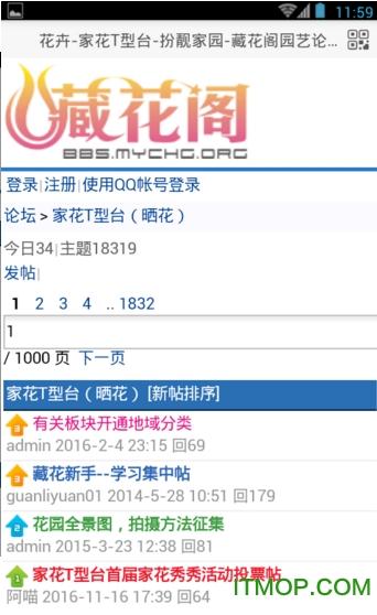 藏花阁花卉论坛手机版 v1.0.1 安卓版 2