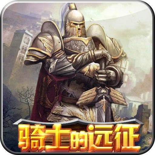 骑士的远征无限金币版内购破解版