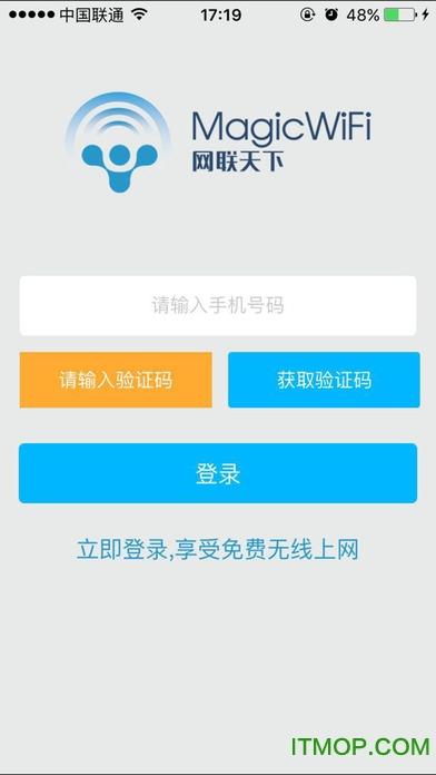 magicwifi精灵ios版 v2.5.1 官网iPhone版 2
