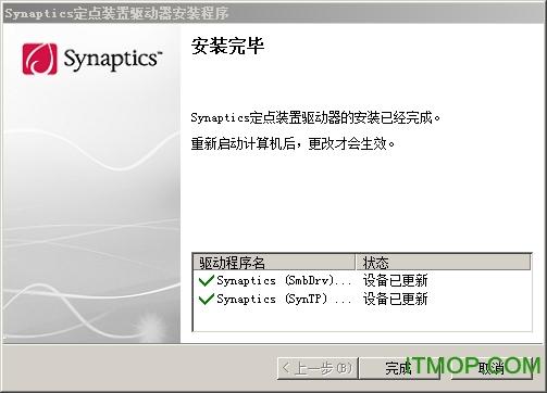 synaptics touchpad笔记本触摸板驱动程序 v19.0.12.61 免费版 0