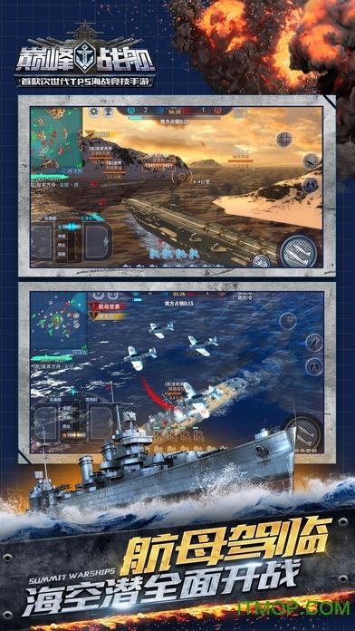 巅峰战舰苹果版 v1.4.6 iphone版2