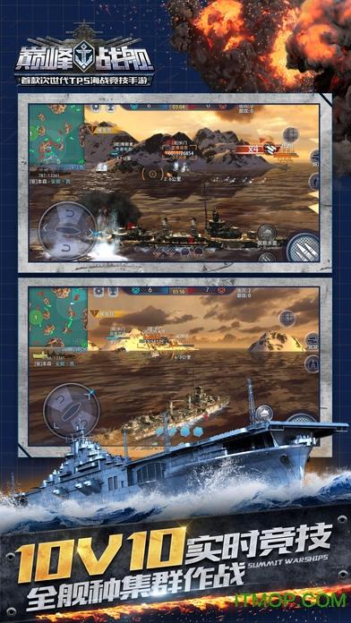 巅峰战舰苹果版 v6.6.0 iphone版3