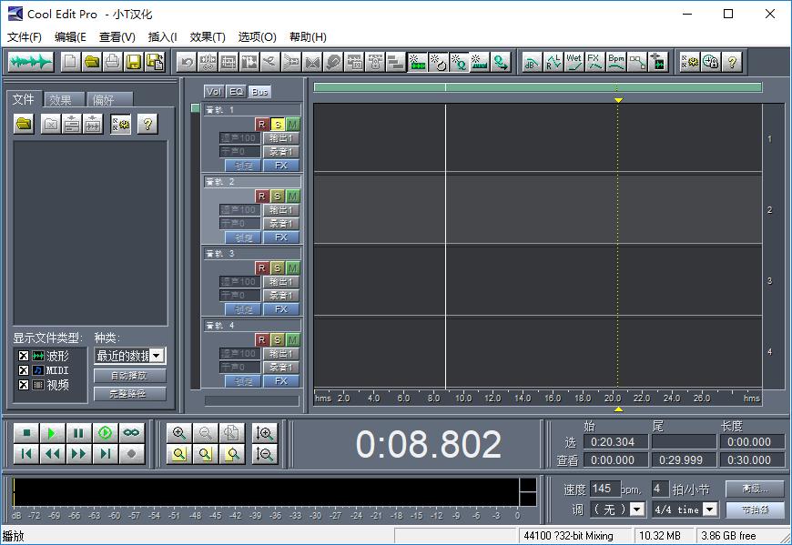 Cool Edit Pro音乐编辑器 v2.1 简体中文专业版 0