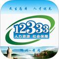 黄冈人社12333