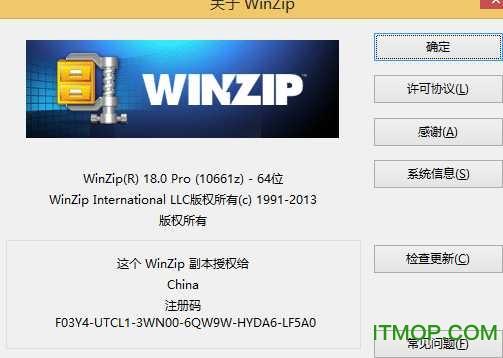 WinZip免费版 v15.5 烈火汉化 版 0