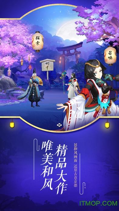 阴阳师腾讯版 v1.0.5 安卓版 1