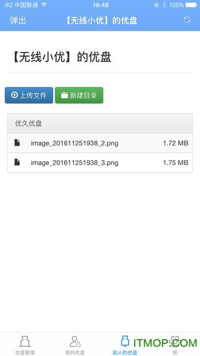 优久优盘苹果版 v1.35 ios版 0