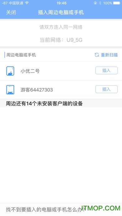 优久优盘苹果版 v1.35 ios版 3