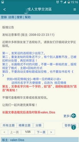 小草之家(草榴社区) v1.5 安卓版0