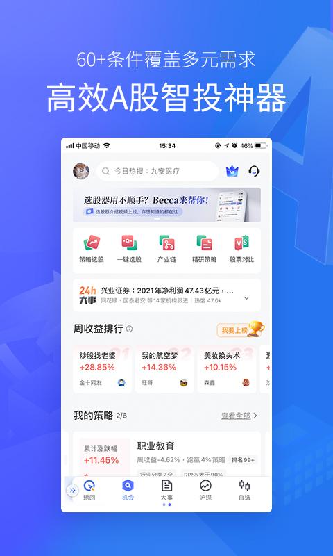 金十数据app ios版 v4.5.0 iPhone版 0