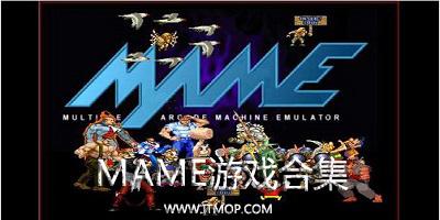 mame游戏合集_mame街机游戏rom下载_mame街机游戏大全