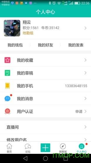 模友之吧手机版 v1.2.36 官网安卓版 0