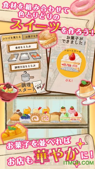 洋果子店rose中文苹果版 v1.0.14 官方iphone版3